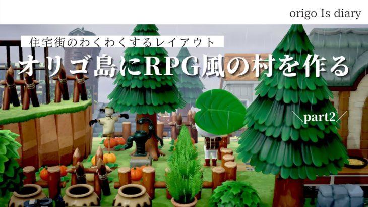 【あつ森】住宅街をRPG風の村に島クリエイトPart2/オリゴ島【マイデザイン配布】