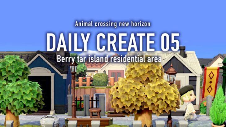 【あつ森】住宅街の作業動画その2:DAILY CREATE05【島クリエイト|Speed Build】