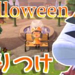 【LIVE】噴水広場をハロウィン風に飾り付けるぞ放送【あつ森】