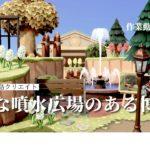 【あつ森】複雑な地形で景色を楽しむ博物館周りの島クリエイト【作業動画】