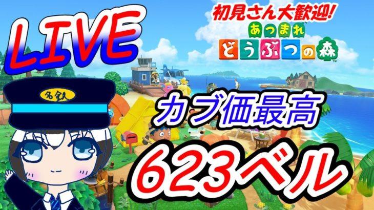 【あつ森】カブ価最高623ベル 参加型! 島無料開放中!! 初見さん大歓迎