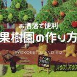 【あつ森】収穫しやすい果樹園の作り方【ちょこれい島】