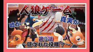 【あつ森ドラマ】ハロウィン企画‼人狼ゲーム🌙第3話🐺【あつまれどうぶつの森】【Animal Crossing】【女性ゲーム実況者】【TAMAchan】