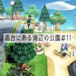 【あつ森】高台にある海辺の公園#11【島クリ】【Animal Crossing New Horizons】