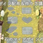 【あつ森】石のマイデザインの作り方&配布【マイデザイン】