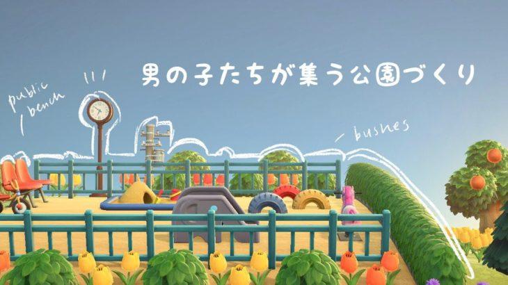 【あつ森】 高台に簡単でかわいいカラフルな公園を作りました*あまいかりんとう