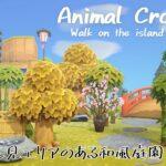 【 あつ森 / 023 】映える和風エリアを作りたい! 〜前編〜/ Animal Crossing【 島クリエイト 】