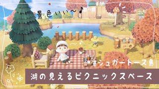 【あつ森】最近流行りの映える島クリエイト!湖の見えるピクニックスペースを作りました♩【あつまれどうぶつの森/Animal Crossing】【実況/シュガートース島/くるみ/しゃちく/しゃちくるみ】