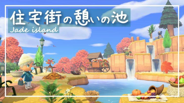 【あつ森】サンクスギビングデーの家具を使って住宅街の憩いの池を作ってみた。【島クリエイト】