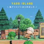 【あつ森】シンプルで特徴のある島の入り口【島クリエイト】