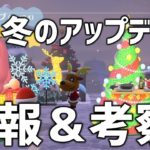 【あつ森】冬の無料アップデートきた!クッキング&クリスマス!11月・12月にできること考察!!【あつまれどうぶつの森】