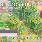 【 あつ森 / 024 】映える和風エリアを作りたい! 〜後編〜/ Animal Crossing【 島クリエイト 】あつまれどうぶつの森!