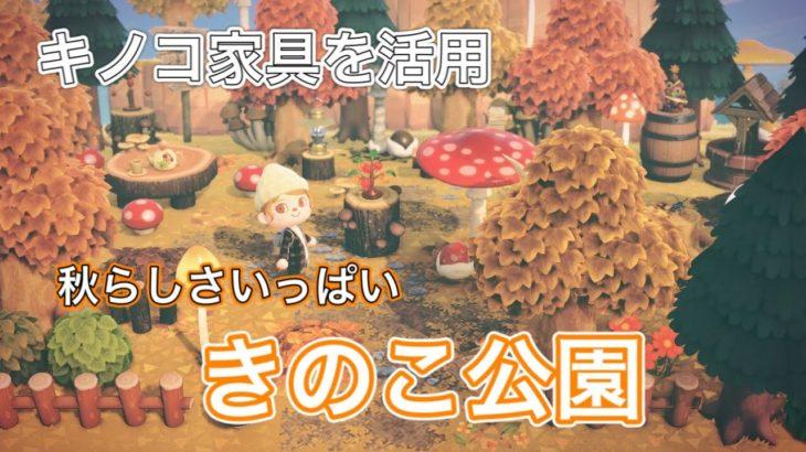 【あつ森】キノコ家具を活用!きのこ公園づくり