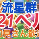 【あつ森】ライブ参加型 かぶ価621ベル カブ手数料なし