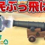 【あつ森】住民を大砲でぶっ飛ばしてみた!!【あつまれどうぶつの森】