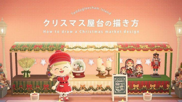 【あつまれ どうぶつの森】クリスマス屋台の描き方【あつ森 マイデザイン】
