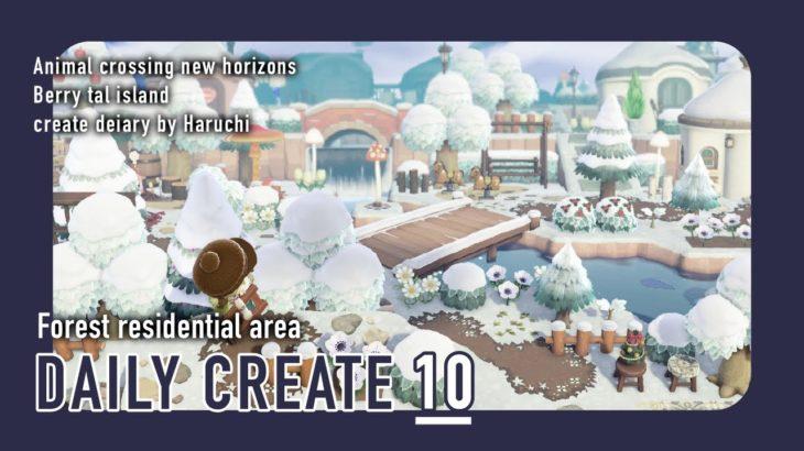 【あつ森】森の住宅街の作業動画part.2:DAILY CREATE10【島クリエイト|Speed Build】