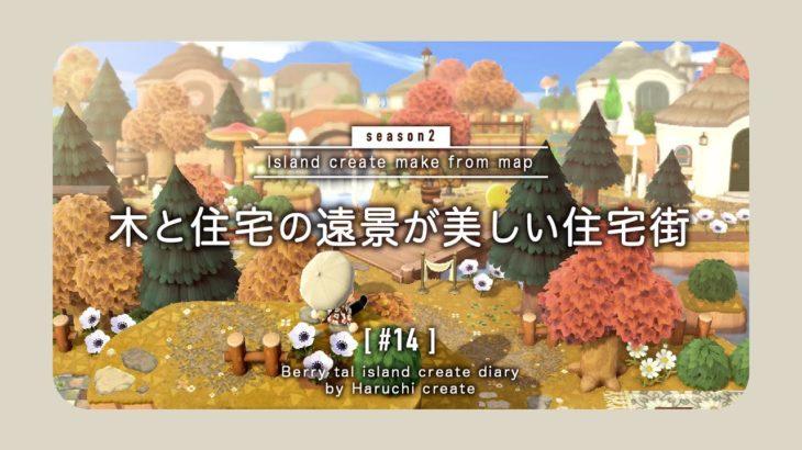 【あつ森】木と住宅の遠景が美しい住宅街:地図から作る島クリエイト#14【島クリエイト】