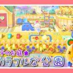 【あつ森実況】カラフルでポップな公園レイアウト🌟【島整備】【マイデザイン】【あつまれどうぶつの森】【Animal Crossing】【女性実況者】【TAMAchan】