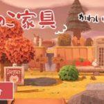 【あつ森】秋に映えるきのこ家具が可愛すぎる♡ちょこっと島紹介*【あつまれどうぶつの森/Animal Crossing】【実況/シュガートース島/アップデート/くるみ/しゃちく/しゃちくるみ】