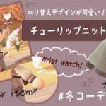 【あつ森】切り替えデザインが可愛い、腕時計つきチューリップニット🌷*.。QRコード配布【あつまれどうぶつの森/Animal Crossing】【実況/シュガートース島/くるみ/しゃちく/しゃちくるみ】