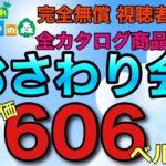 【あつ森】カブ価 606ベル 全カタログ商品 おさわり会 視聴者参加型 初見さん歓迎