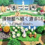 【あつ森】博物館へ続く道#14~Flower Road~ 【Animal Crossing New Horizons】