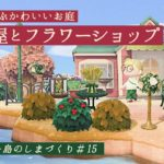 【あつ森】エイブルシスターズをちょっとクリスマスっぽいお花屋さんに🎄【島クリエイター】