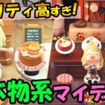 【あつ森】ケーキやラーメンなど、カフェや商店街作りに役立つマイデザインを紹介!企業の可愛い食品やおしゃれな服のマイデザidが配布中だぞ【あつまれどうぶつの森 攻略】