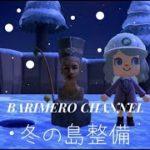 【あつ森  配信】冬の街づくり!【あつまれどうぶつの森/ACNH】