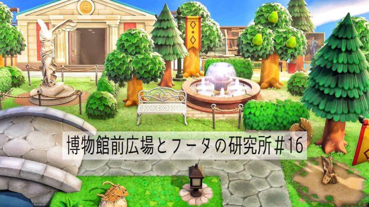 【あつ森】博物館前広場とフータの研究所#16 【Animal Crossing New Horizons】【島クリ】