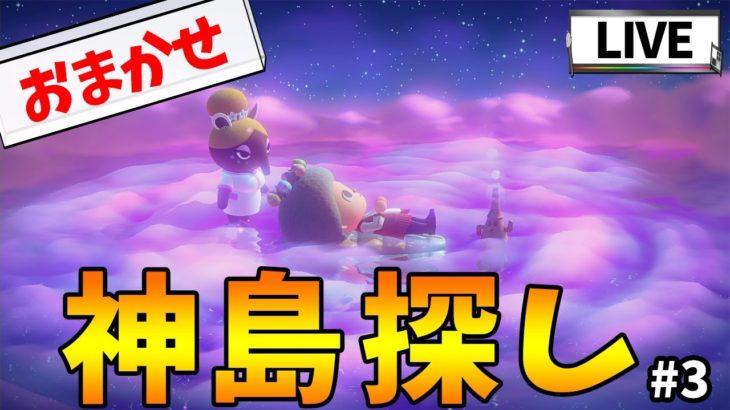 【あつ森】ゆめみのおまかせ機能使って神島探し!!#3【あつまれ どうぶつの森】