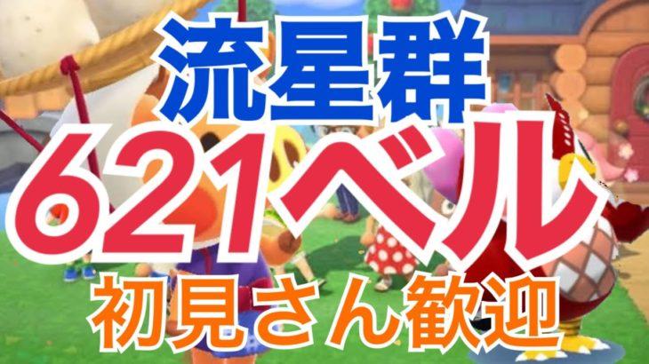 【あつ森】ライブ参加型 かぶ621ベル島599ベルなど カブ手数料なし