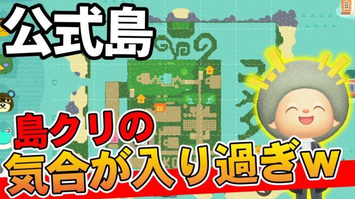 【あつ森】コメダ珈琲の公式島「コメダ島」の完成度が高すぎて面白すぎるwwww【あつまれ どうぶつの森】【ぽんすけ】