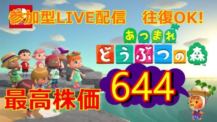 【あつもり】最高カブ価644ベル!参加料無料&往復OK!