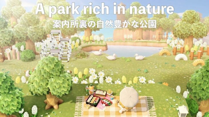 【あつ森】案内所裏の自然豊かな公園【島クリエイト】
