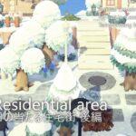 【あつ森】日の当たる住宅街 後編 Residential area 2【Case2:Snowy winter-Early spring 島クリエイター】