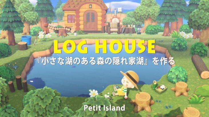 【あつ森】小さな湖の森の隠れ家 道を敷かない島クリエイト【島クリエイト】