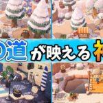 【あつ森】おまかせゆめみで冬の神島!!雪の道が映える島クリが凄すぎる!!【あつまれ どうぶつの森】【ぽんすけ】
