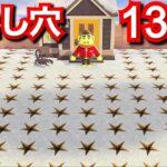 [あつ森] たもつの家の前に落とし穴大量に仕掛けたらヤバすぎた!! 落とし穴シリーズ#34