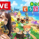 【あつ森】 (参加型)あつまれ どうぶつの森 – Animal Crossing -【Switch】【LIVE】【ライブ配信】【配信中】【女性実況】