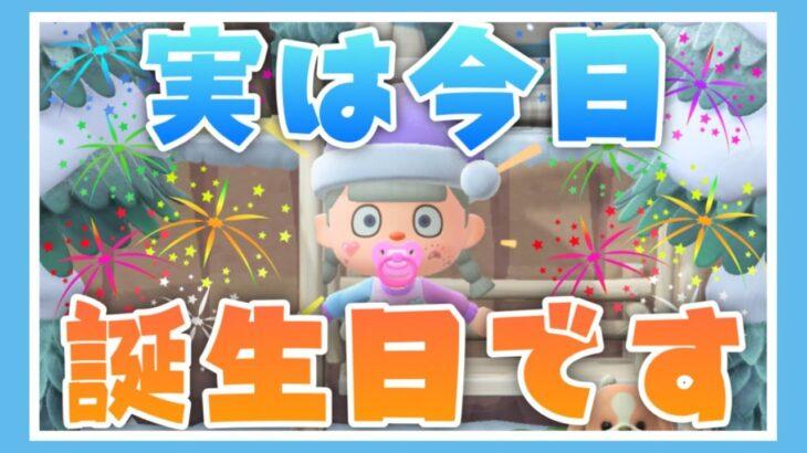たままの誕生日!誰が祝ってくれるかな⁉【あつ森実況】【あつまれどうぶつの森】【Animal Crossing】【女性ゲーム実況者】【TAMAchan】
