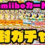 【生放送】どうぶつの森「amiiboカード」開封ガチャ2021開幕版【あつ森】