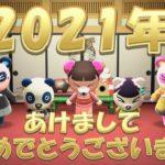 【あつ森】パンダ家族から新年のご挨拶!