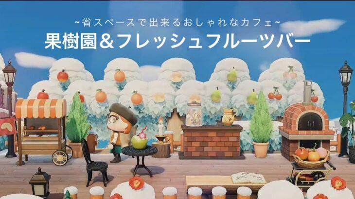 【あつ森】果樹園とフレッシュフルーツカフェの島クリエイト