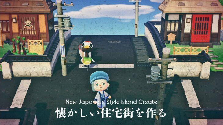 【あつ森】懐かしさ感じる住宅街を作る!新和風島クリエイト