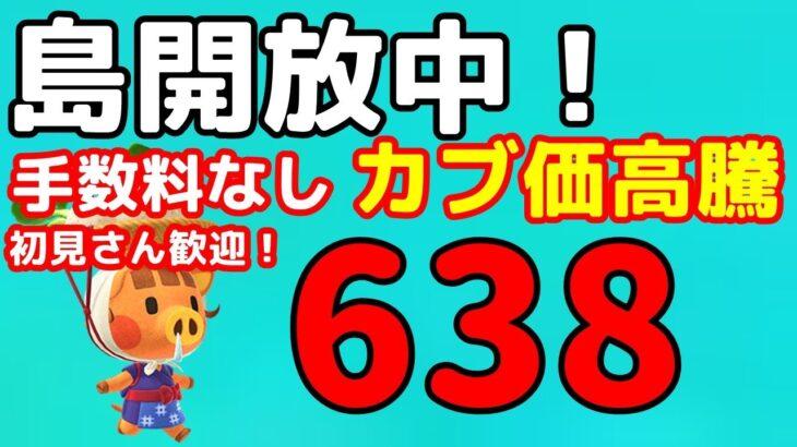【あつ森】初見さん歓迎です 「638ベル」の島開放中!【カブ価】【あつ森 参加型】