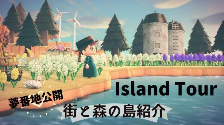 【あつ森】島紹介と夢番地公開~ヨーロッパ風な街と自然な森/和風エリア~AnimalCrossing/Island Tour Vlog#15