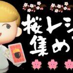 【あつ森】桜レシピを全力で集める配信。はなびら、マイル集めも同時進行!【雑談】