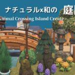 【あつ森】飛行場~案内所の島クリエイト / 和×ナチュラルな庭園【島クリエイト】